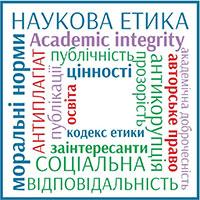 Картинки по запросу академічна доброчесність